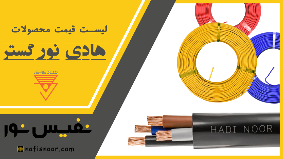 لیست قیمت هادی نور گستر اصفهان