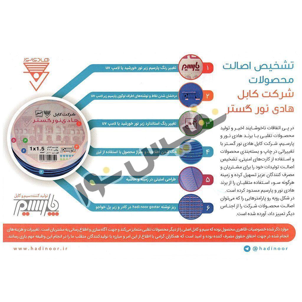 سیم افشان هادی نور گستر اصفهان