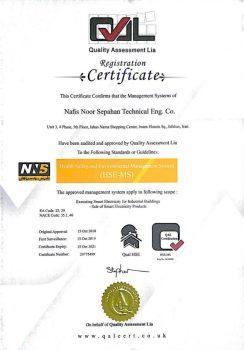 گواهینامه HSE - ایمنی و بهداشت شغلی نفیس نور