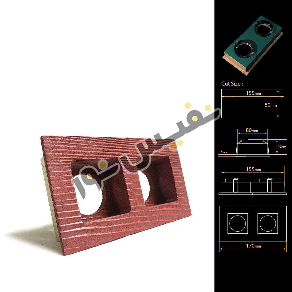 قاب هالوژن چوبی مربع عمیق (دو قلو)