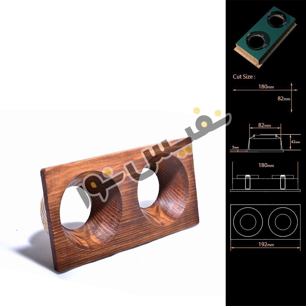 قاب هالوژن چوبی مخروط عمیق (دو قلو)