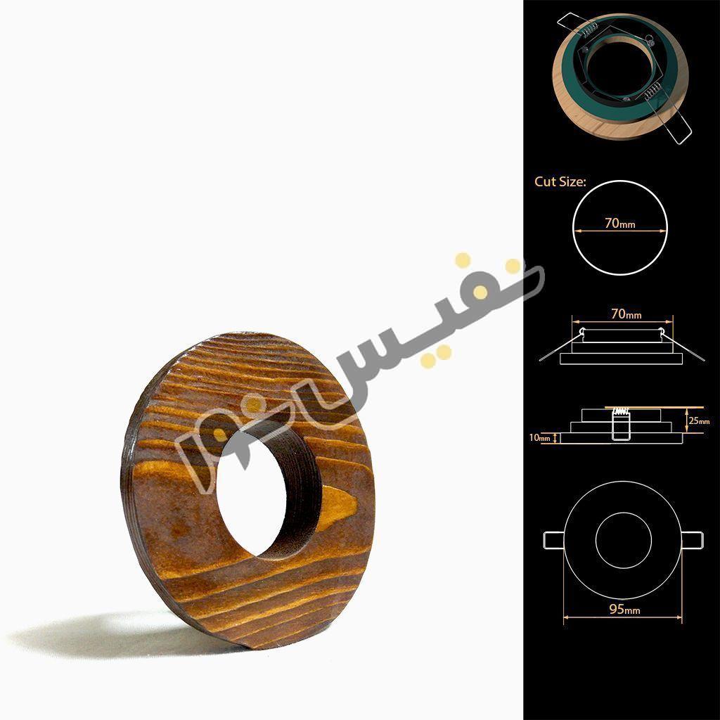 قاب هالوژن چوبی تخت دایره کلاسیک