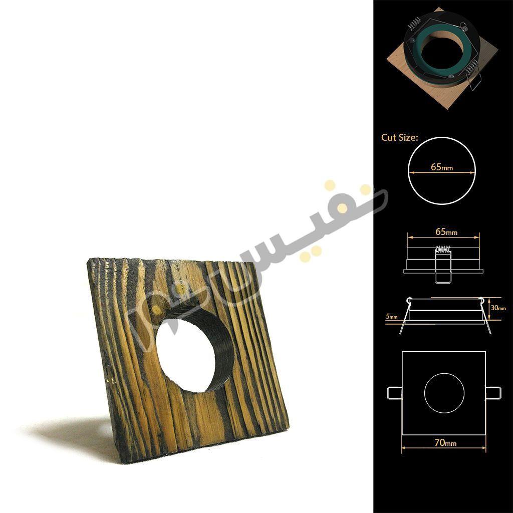خرید و قیمت قاب هالوژن چوبی دکوراتیو لوکس لاکچری تخت مربع کوچک 1217 نور ایلیا