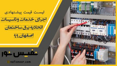لیست قیمت پیشنهادی اجرت خدمات و تأسیسات اتحادیه برق ساختمان اصفهان 99