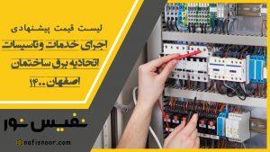 لیست قیمت پیشنهادی اجرت خدمات و تأسیسات اتحادیه برق ساختمان اصفهان 1400