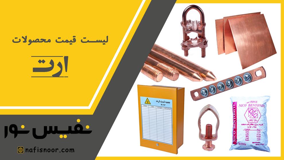 لیست قیمت محصولات ارت