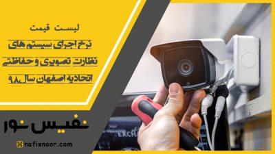 لیست قیمت نرخ اجرای سیستم های نظارت تصویری و حفاظتی اتحادیه اصفهان سال ۹۸