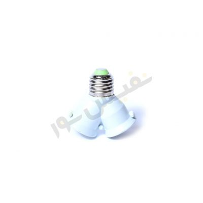 سرپیچ تبدیل 1 به 2 لامپ E27