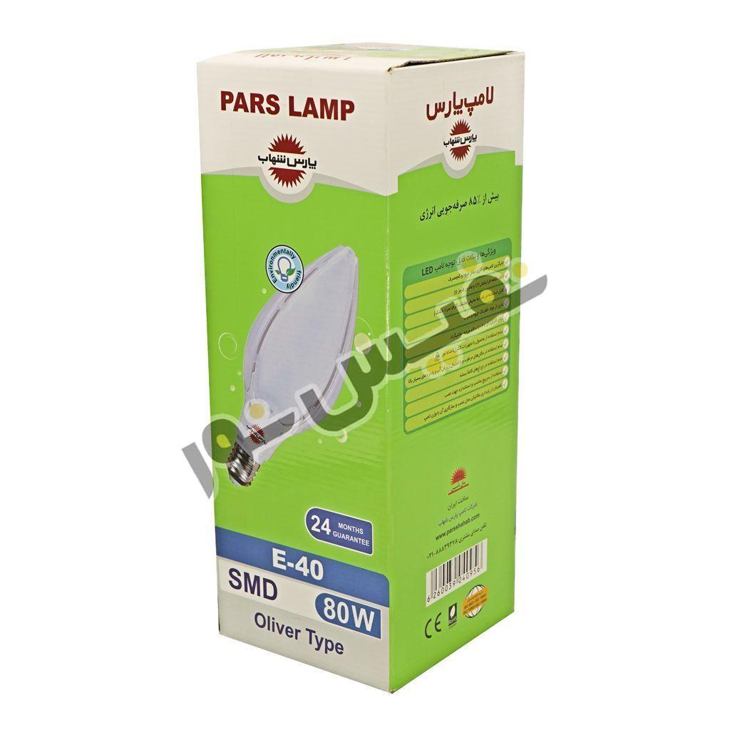 لامپ ال ای دی 80 وات پارس شهاب مدل اولیور