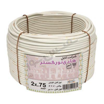 کابل افشان ۲ در ۰٫۷۵ سفید