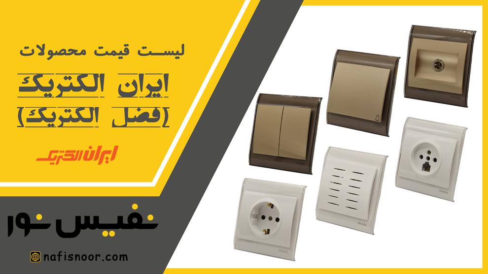 لیست قیمت محصولات ایران الکتریک (فضل الکتریک)
