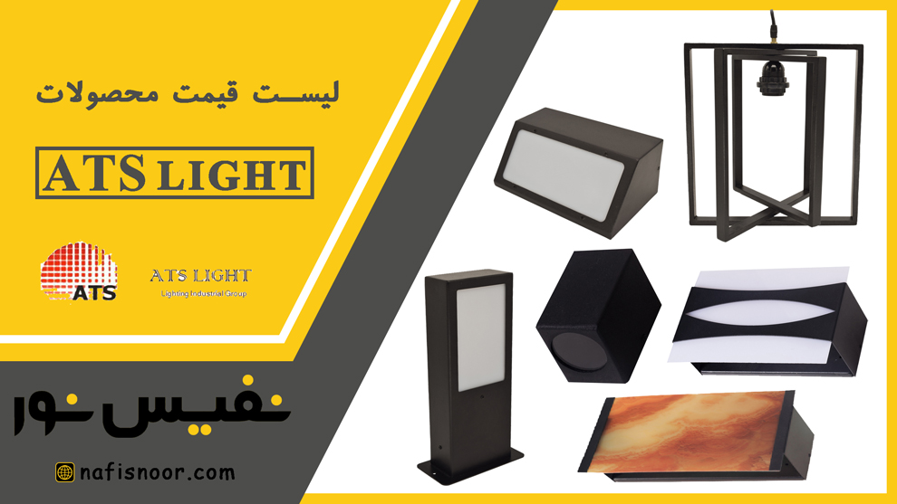 لیست قیمت محصولات روشنایی ATS light