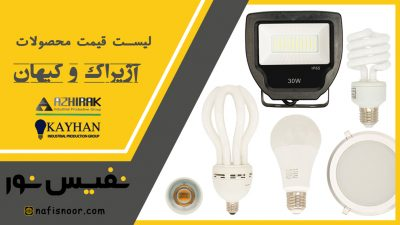 لیست قیمت محصولات روشنایی آژیراک و کیهان