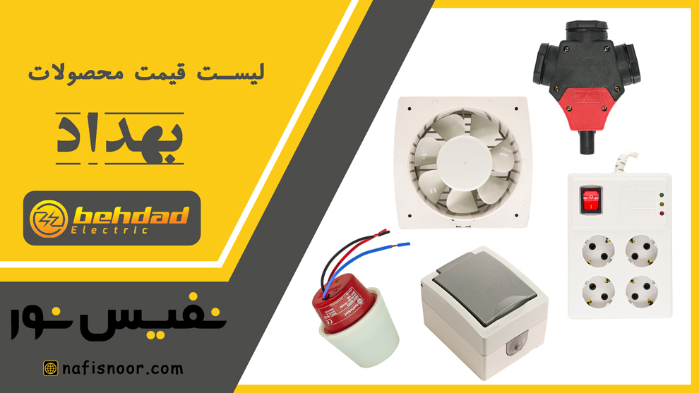 لیست قیمت محصولات بهداد الکتریک