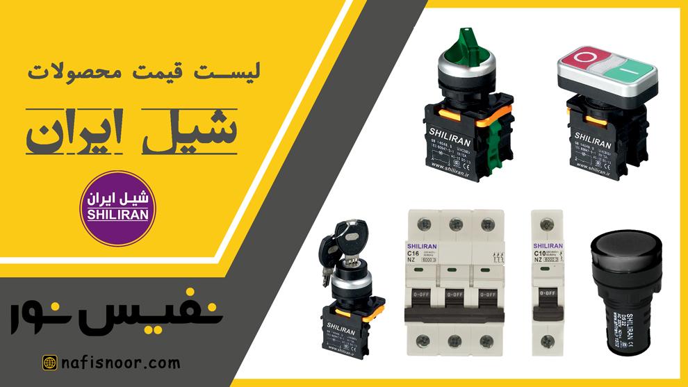 لیست قیمت محصولات شیل ایران