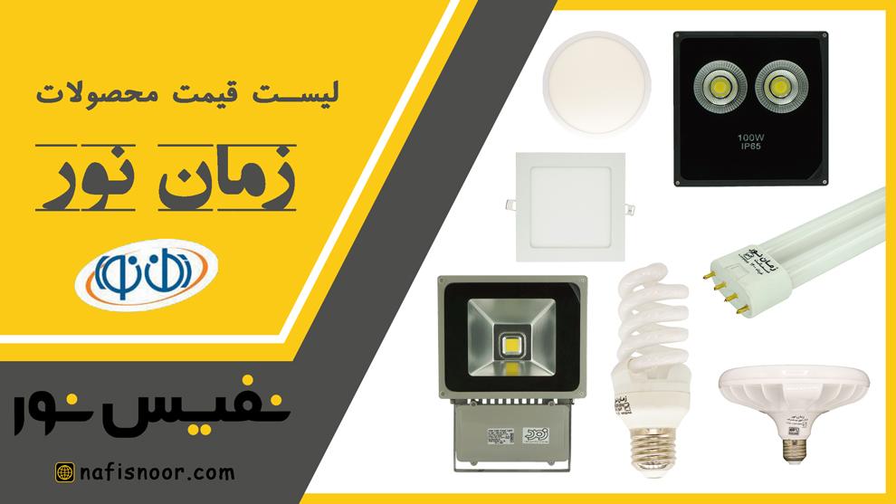 لیست قیمت محصولات روشنایی زمان نور