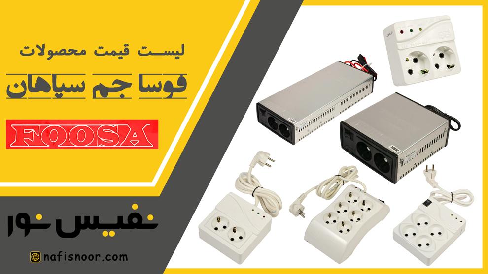 لیست جدید قیمت محصولات فوسا جم سپاهان