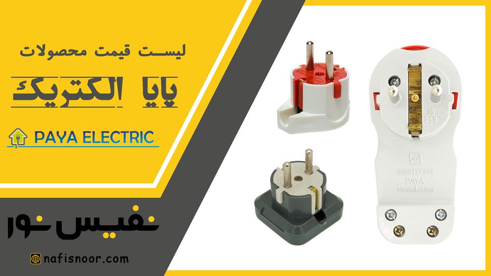 لیست جدید قیمت محصولات پایا الکتریک