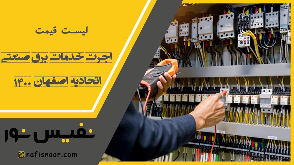 لیست قیمت اجرت خدمات برق صنعتی اتحادیه اصفهان 1400 نفیس نور