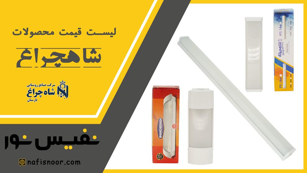 لیست قیمت محصولات روشنایی شاه چراغ