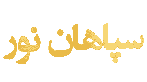 سپاهان نور